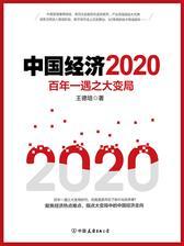 中国经济2020(有声版已完结)