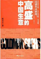 高盛的中国生意(试读本)