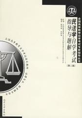 民法学自学考试指导与题解(第二版)(仅适用PC阅读)