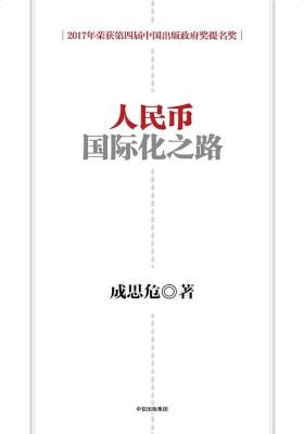 人民币国际化之路(第二版)