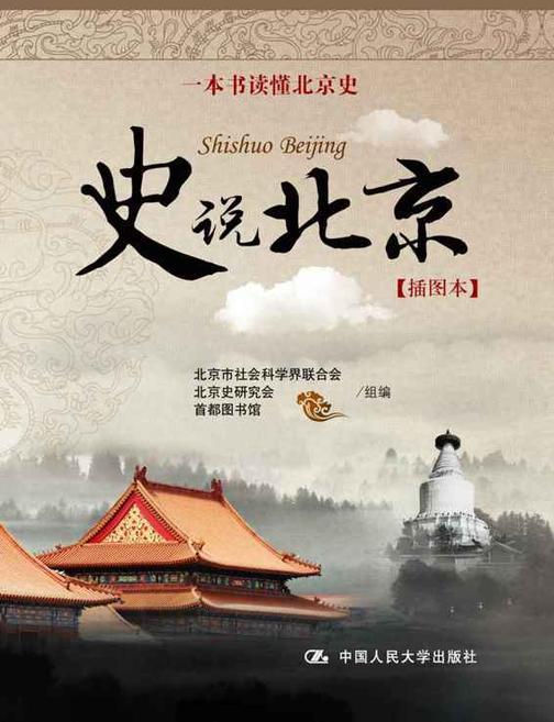史说北京:插图本