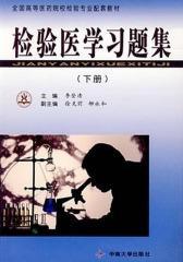 检验医学习题集(下册)(仅适用PC阅读)