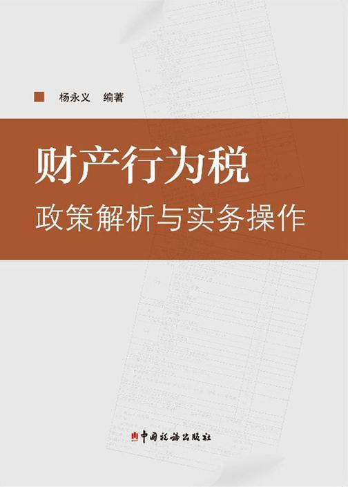 财产行为税政策解析与实务操作