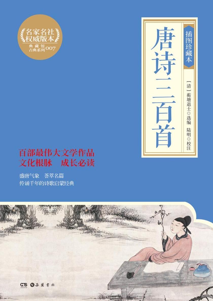 唐诗三百首(插图珍藏本)(仅适用PC阅读)