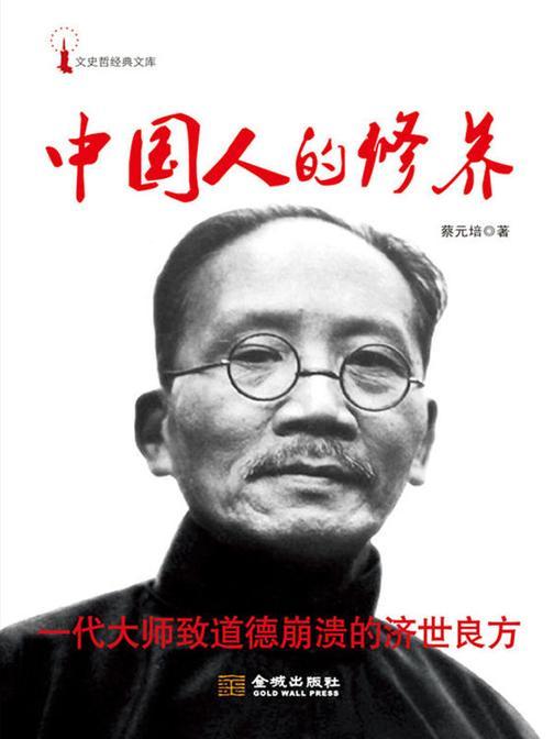 中国人的修养 (文史哲经典文库)