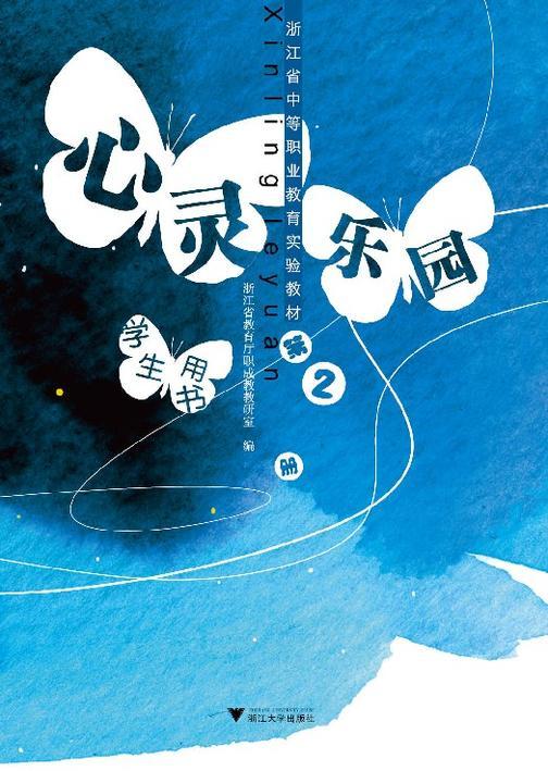 心灵乐园(第2册)学生用书