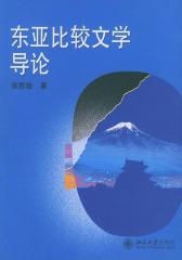 东亚比较文学导论(仅适用PC阅读)