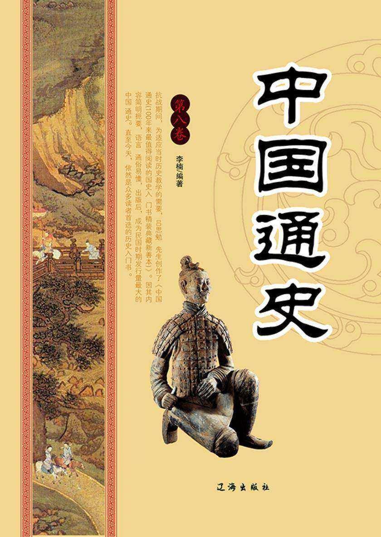 中国通史(第八卷)