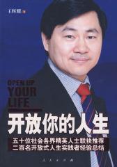 开放你的人生(试读本)