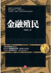 金融殖民(试读本)