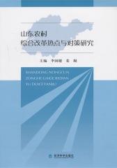 山东农村综合改革热点与对策研究(仅适用PC阅读)
