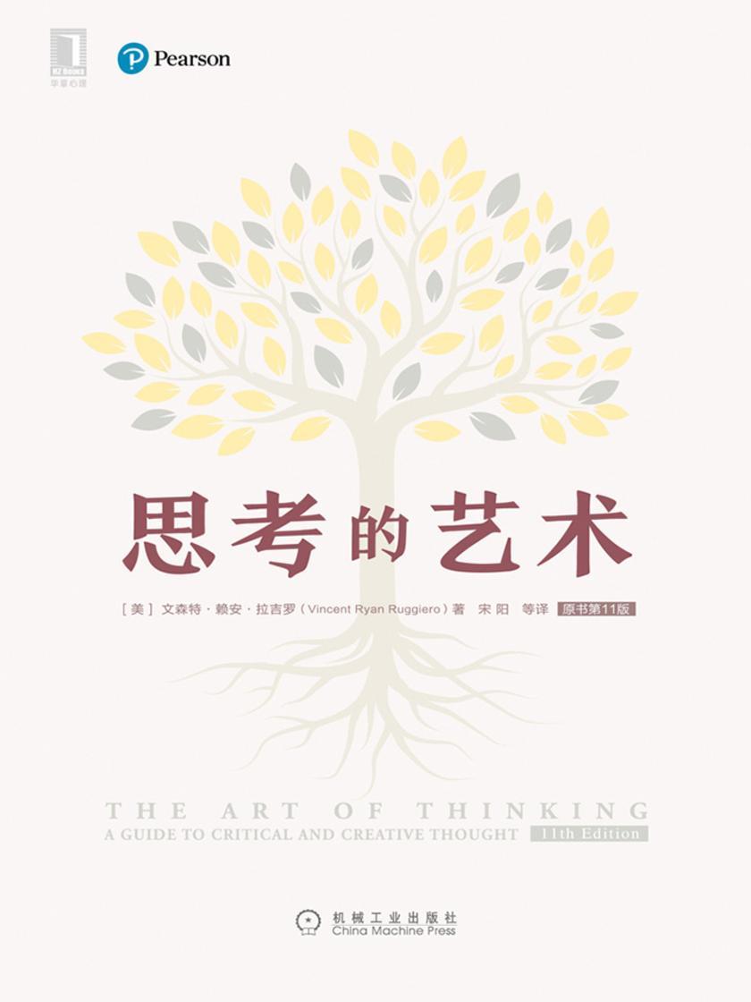 思考的艺术(原书第11版)