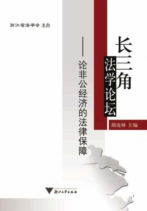 长三角法学论坛――论非公经济的法律保障