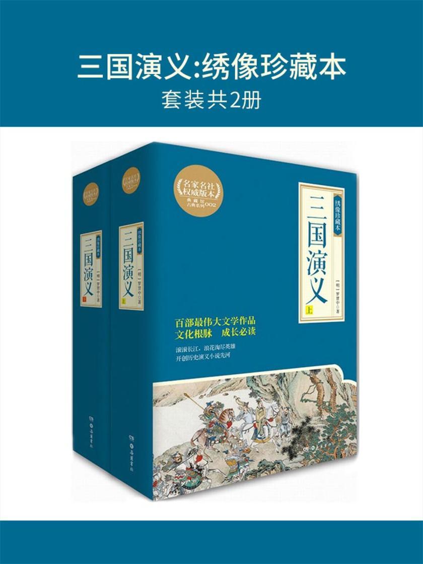 三国演义:绣像珍藏本(套装共2册)