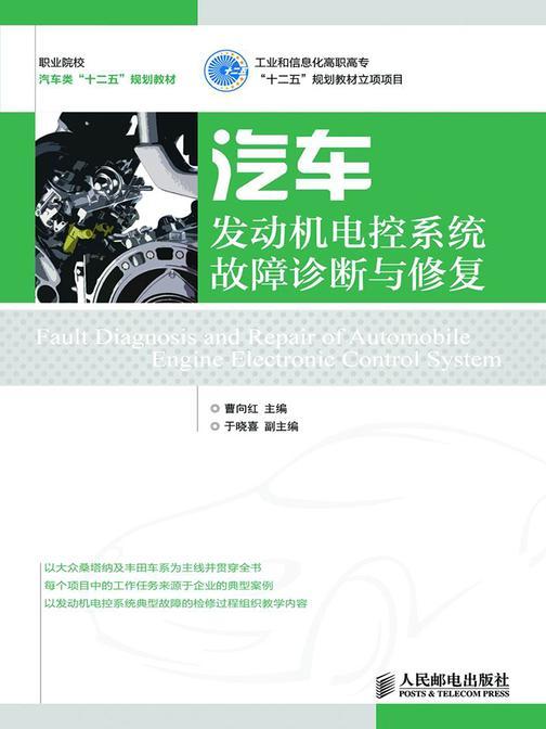 """汽车发动机电控系统故障诊断与修复(工业和信息化高职高专""""十二五""""规划教材立项项目)"""
