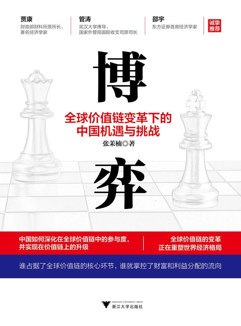 博弈:全球价值链变革下的中国机遇与挑战