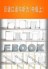 日语口语与听力(中级上)