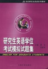研究生英语学位考试模拟试题集(仅适用PC阅读)