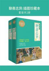 聊斋志异:插图珍藏本(套装共2册)