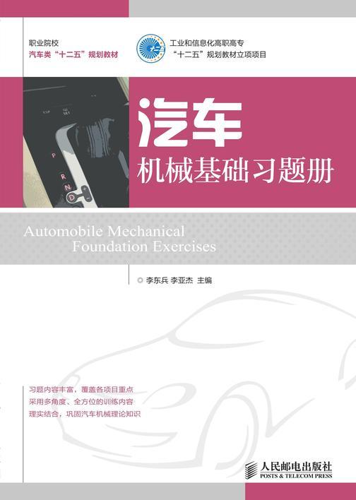 """汽车机械基础习题册(工业和信息化高职高专""""十二五""""规划教材立项项目)"""