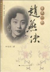 自成一派:赵燕侠(试读本)