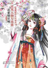 零基础学古风漫画:古风人物与场景——花重锦官城