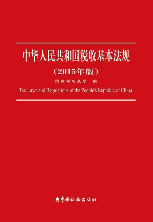 中华人民共和国税收基本法规:2015年版