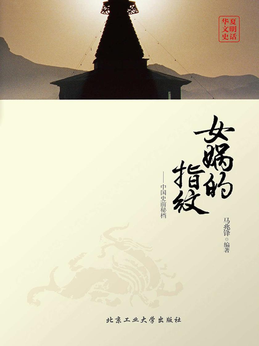 女娲的指纹:中国史前秘档
