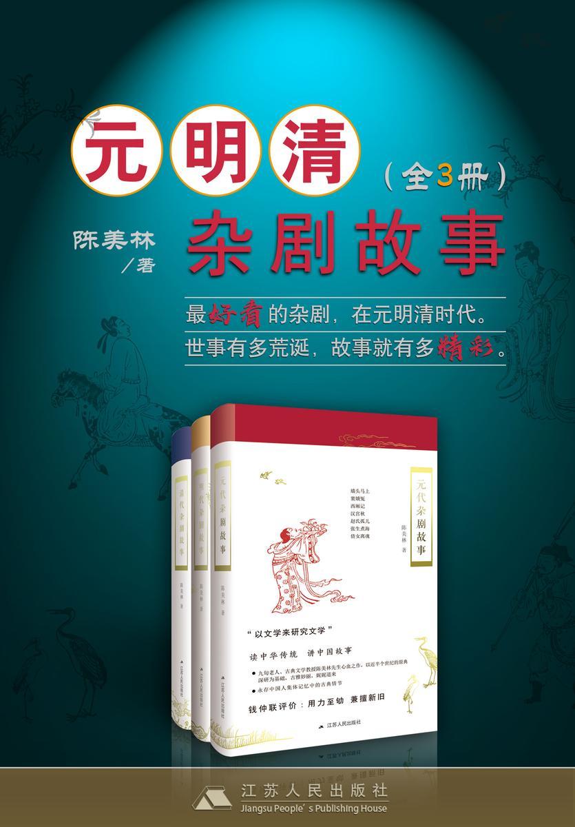 元明清杂剧故事套书(全3册)