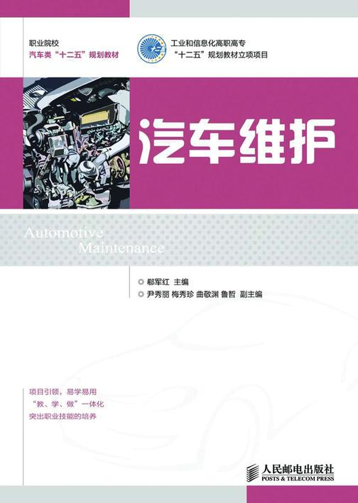 """汽车维护(工业和信息化高职高专""""十二五""""规划教材立项项目)"""