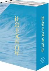 社会主义五百年(全三册)(高放、王蒙、李君如、陈铁建联袂推荐,一部让你读懂中国的书,一部让你读通社会主义500年发生、发展历程的好书。软精装限量发售)(试读本)