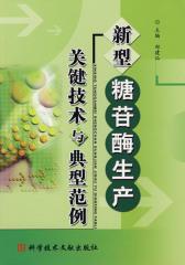 新型糖苷酶生产关键技术与典型范例(仅适用PC阅读)