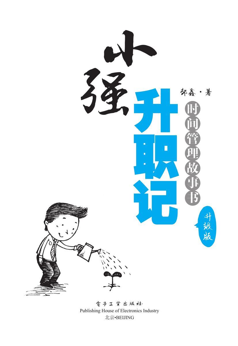 小强升职记(升级版):时间管理故事书(双色)(附实践手册)