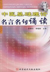 中医基础理论名言名句诵读(仅适用PC阅读)