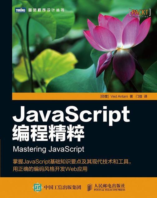 JavaScript编程精粹