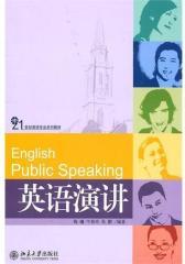英语演讲(仅适用PC阅读)