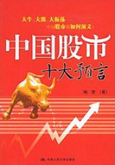 中国股市十大预言