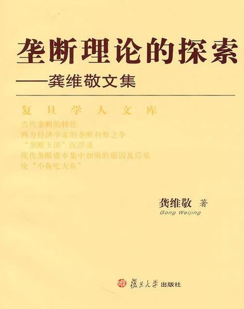 垄断理论的探索――龚维敬文集