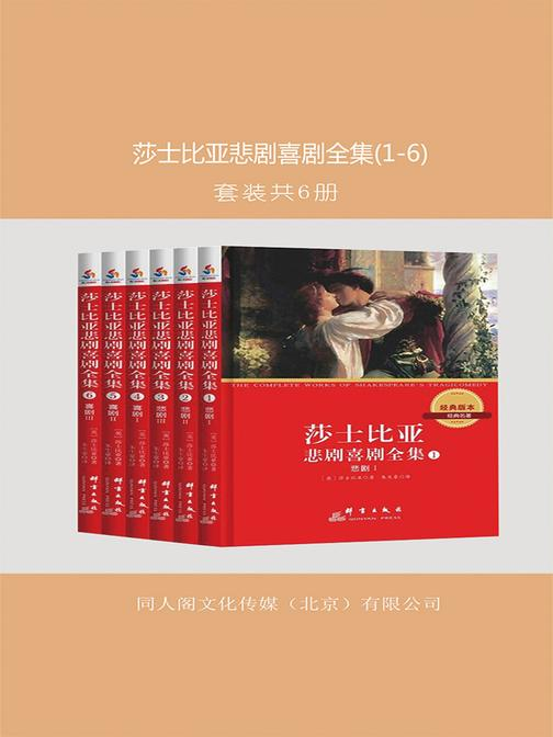 莎士比亚悲剧喜剧全集(1-6)(套装共6册)