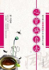 杨力揭示黄帝内经中的心理养生之秘:心宽病自去