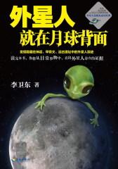 外星人就在月球背面
