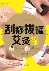 刮痧拔罐艾灸祛病全书