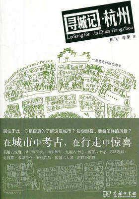 寻城记·杭州