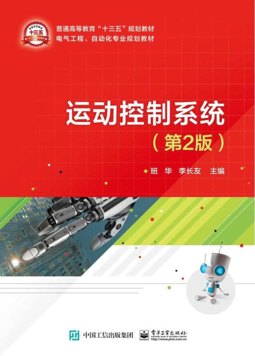 运动控制系统(第2版)