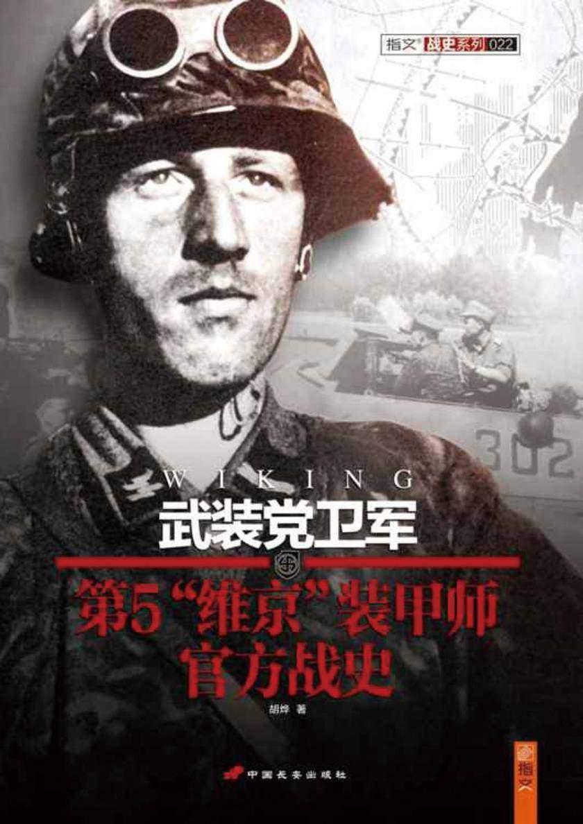 """武装党卫军第5""""维京""""装甲师官方战史"""
