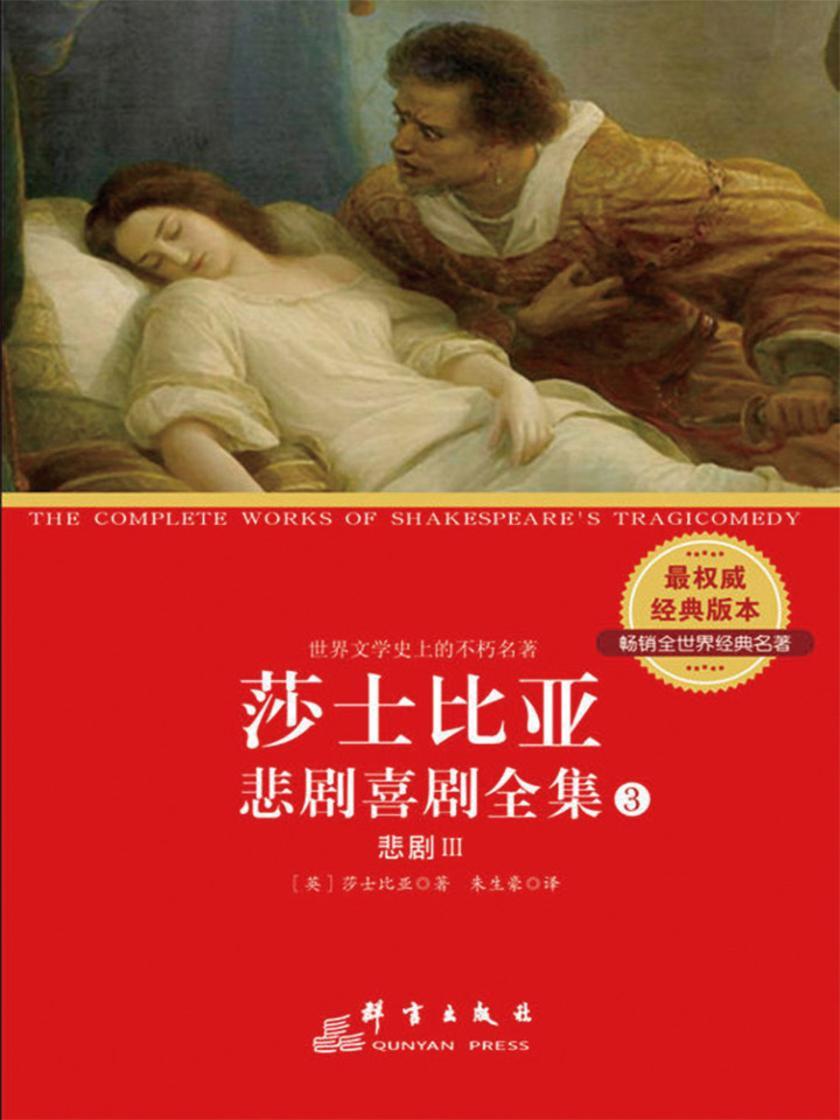 莎士比亚悲剧喜剧全集(第3册)