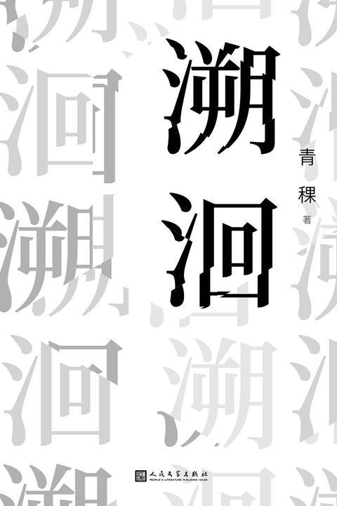 溯洄(黑猫文库)
