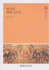 明代的佛教与社会(仅适用PC阅读)