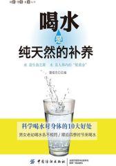 喝水是纯天然的补养