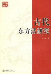 古代东方法研究(仅适用PC阅读)